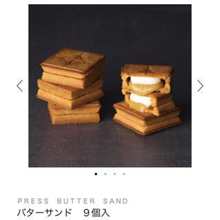 ダイマル(大丸)のPRESS BUTTER SAND バターサンド 9個入(菓子/デザート)