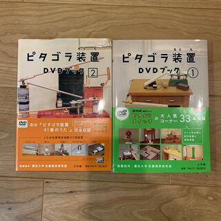 【DVD】ピタゴラ装置DVDブック1 &2 (舞台/ミュージカル)
