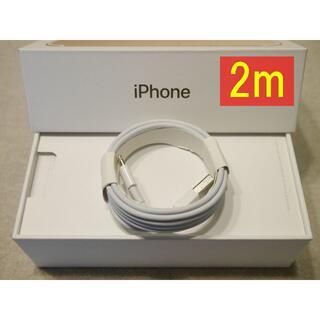 アイフォーン(iPhone)のiphone 充電ケーブル lightning 2m×1本 e(バッテリー/充電器)