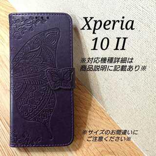 ◇Xperia 10 II ◇エンボスバタフライ 紫 パープル 手帳型◇ H2(Androidケース)