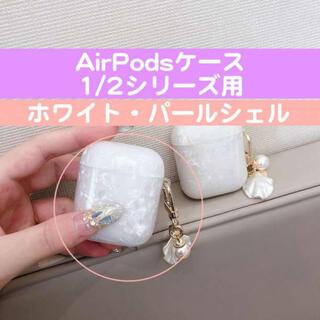 Airpods1/2 ホワイト ホログラフィック パールシェル ケース カバー(その他)