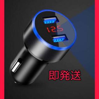 シガーソケット充電器電圧計付き車用 充電器 急速充電 スマホ(バッテリー/充電器)