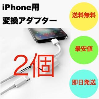 【即日発送!】 iPhone用 変換アダプター イヤホンジャック 充電 2個(ストラップ/イヤホンジャック)