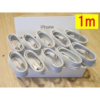 アイフォーン(iPhone)の【送料無料】iphone 充電ケーブル lightning 10本 r(バッテリー/充電器)