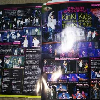 キンキキッズ(KinKi Kids)のKinKi Kids(アイドルグッズ)