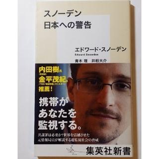 スノーデン日本への警告(ビジネス/経済)