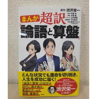 論語と算盤 超訳 マンガ(ビジネス/経済)
