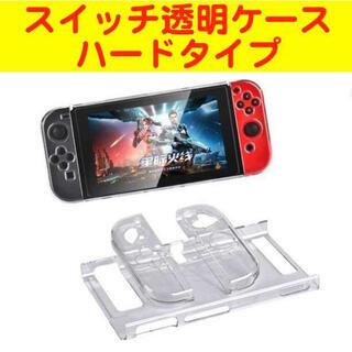 スイッチ ハードケース クリア  Nintendo Switch 透明(その他)