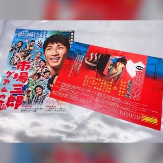 ジャニーズウエスト(ジャニーズWEST)の舞台 歌喜劇 市場三郎 温泉宿の恋・グアムの恋 フライヤー 2点セット(アイドルグッズ)