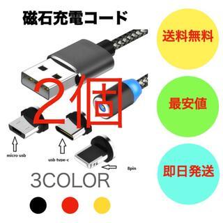 【即日発送!!】磁石 充電 高速 ios、アンドロイド、typeC全てに対応!!(ヘッドフォン/イヤフォン)