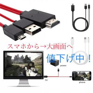 【新品未使用】設定不要MDMIケーブルMicro USB変換ケーブル(映像用ケーブル)