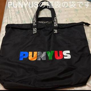 プニュズ(PUNYUS)のPUNYUS 福袋の袋(ショップ袋)