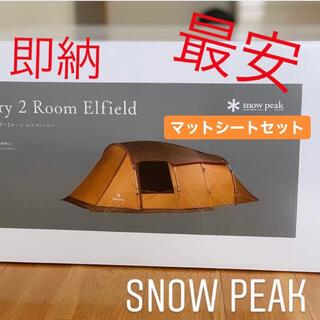 Snow Peak - 最安 エントリー2ルーム エルフィールド マットシートセット付き 新品 未使用