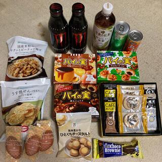 【一般合計約2500円】お菓子詰め合わせ