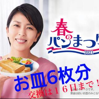 ヤマザキセイパン(山崎製パン)のヤマザキ春のパン祭り 2021 白いお皿6枚分(その他)
