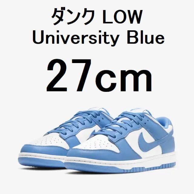 NIKE(ナイキ)の27cm DUNK LOW UNIVERSITY BLUE DD1391-102 メンズの靴/シューズ(スニーカー)の商品写真