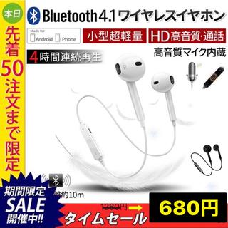 ワイヤレス イヤホン Bluetooth iPhone 小型軽量 操作簡単 白