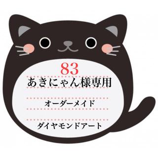 83☆あきにゃん様専用 丸めて発送 四角ビーズ【A2サイズ】オーダーページ(オーダーメイド)