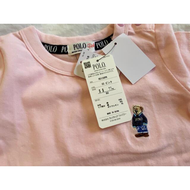 しまむら(シマムラ)の半袖 ポロベア ポロベイビー くま Tシャツ トップス 80 ピンク しまむら キッズ/ベビー/マタニティのベビー服(~85cm)(Tシャツ)の商品写真