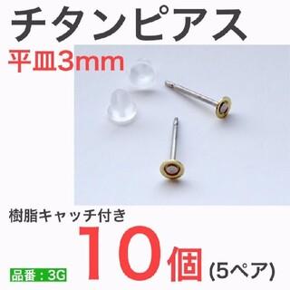 チタンピアス 平皿3mm