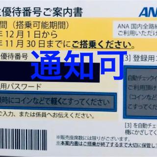 ANA(全日本空輸) - ANA 全日空 株主優待券 1枚 今月末期限