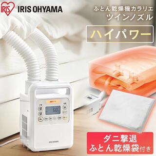 アイリスオーヤマ(アイリスオーヤマ)の布団乾燥機 ハイパワー ツインノズルホワイトFKWH1+ダニ撃退布団乾燥袋(衣類乾燥機)