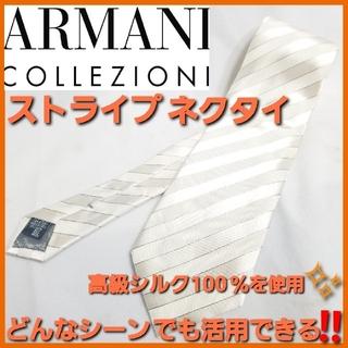 アルマーニ コレツィオーニ(ARMANI COLLEZIONI)のARMANIアルマーニ✨ストライプ ネクタイ‼️高級 silk100%【美品】(ネクタイ)