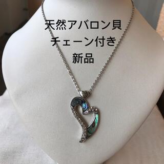 ネックレス アバロン貝 シェル 孔雀貝 天然 ペンダント チャーム 天然石 新品