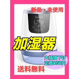 加湿器 超音波 卓上 5L大容量 アロマ加湿器(加湿器/除湿機)