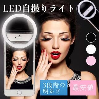【即日発送!】自撮りライト スマホ 照明 美白 セルカライト LED 充電式(その他)