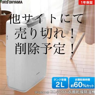 アイリスオーヤマ - 一度のみ使用 美品 アイリスオーヤマ 除湿機