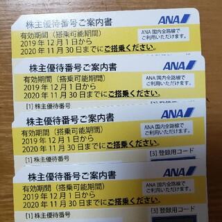 エーエヌエー(ゼンニッポンクウユ)(ANA(全日本空輸))の〈番号通知対応〉ANA 株主優待4枚 期限延長2021.5.31まで(航空券)