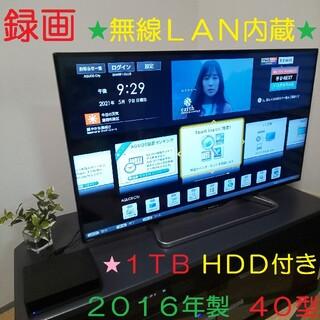SHARP - 画面傷なし/無線LAN内蔵☆★シャープ AQUOS40型テレビ/1TB録画セット