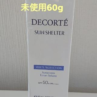 コーセー(KOSE)の[未使用]コスメデコルテサンシェルター60gおまけ付(日焼け止め/サンオイル)