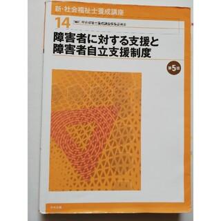 新・社会福祉士養成講座 14 第5版(人文/社会)