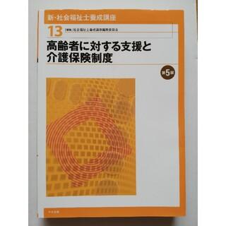 新・社会福祉士養成講座 13 第5版(人文/社会)