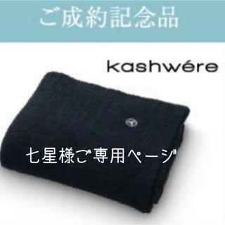 カシウエア(kashwere)の専用ページ kashwere × Mercedes-Benz ブランケット (毛布)