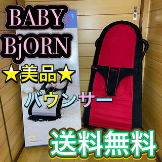 BABYBJORN - 美品☆クリーニング済☆ BABY BjORN ベビービョルンバウンサー