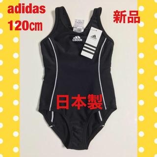 adidas - 【新品未着用】アディダス スクール水着 120 黒 日本製