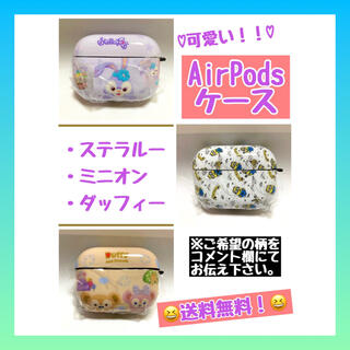 AirPods AirPodsPro ケース ステラルー ミニオン ダッフィー(ヘッドフォン/イヤフォン)