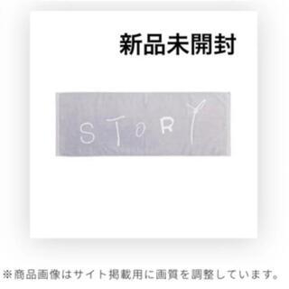 ジャニーズ(Johnny's)の【新品未開封】NEWS STORY ツアーグッズ タオル(アイドルグッズ)