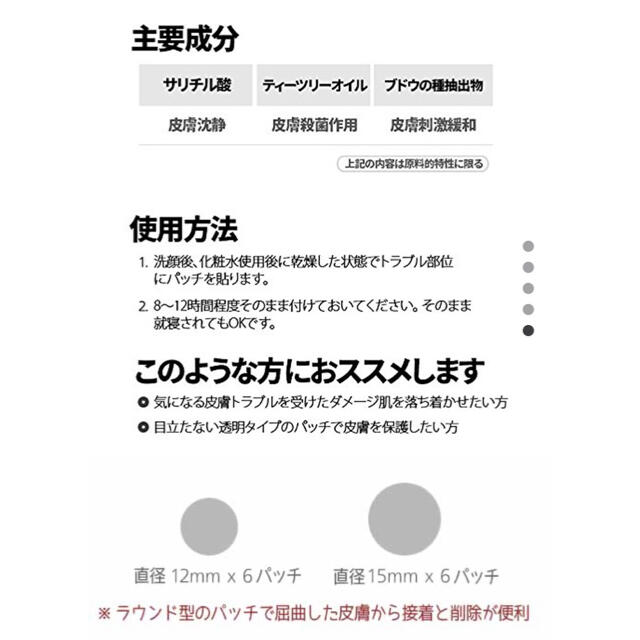 MISSHA(ミシャ)のMISSHA(ミシャ) ニキビパッチ 20シート(240枚)アンチトラブル コスメ/美容のスキンケア/基礎化粧品(パック/フェイスマスク)の商品写真