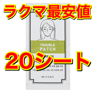 MISSHA(ミシャ) ニキビパッチ 20シート(240枚)アンチトラブル