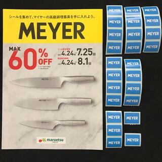 MEYER - 高級調理器具マイヤー シール25枚