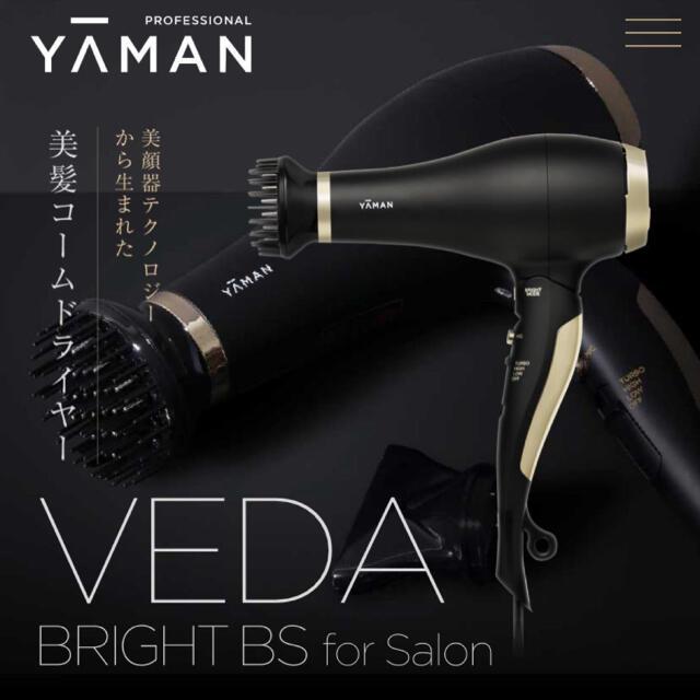 YA-MAN(ヤーマン)のYA-MAN(ヤーマン) ヴェーダブライト  2021年5月購入 スマホ/家電/カメラの美容/健康(ドライヤー)の商品写真