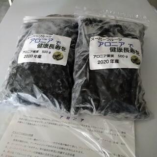 アロニア冷凍果実2kg(フルーツ)