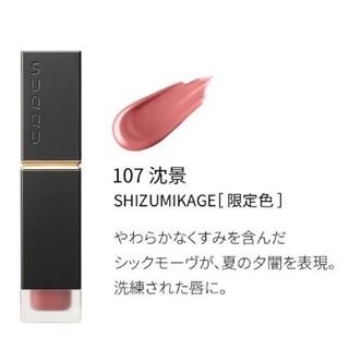 スック(SUQQU)のSUQQU コンフォートリップフルイドフォグ 107 限定品(口紅)