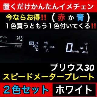【大人気❤️日本製】 プリウス30 スピードメータープレート2色セット