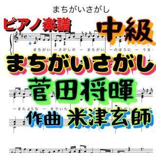 ピアノ楽譜 中級 まちがいさがし 菅田将暉 ⬛︎初級アリ(ポピュラー)