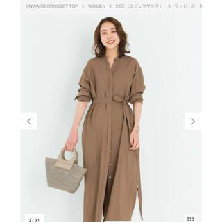 23区 - 2021SS 23区 レーヨンソフトツイル ロングシャツ ドレス